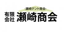 有限会社瀬崎商会(後藤様)
