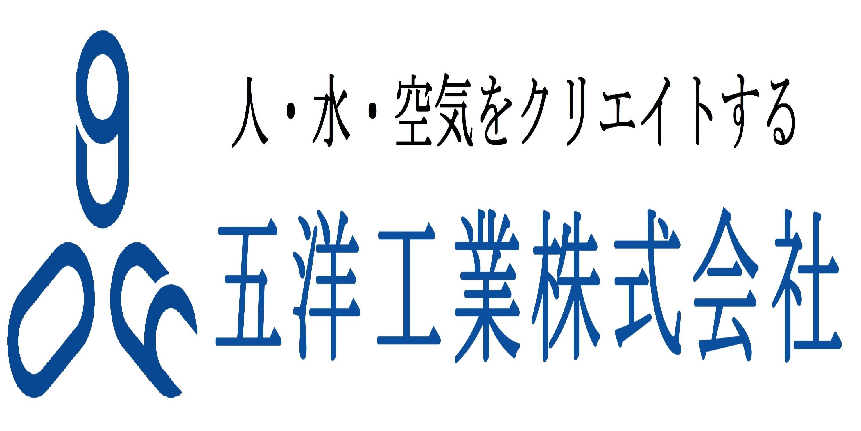 五洋工業株式会社(田口様)