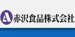 赤沢食品株式会社様